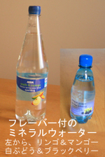 Bottled_water_flavour