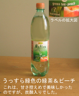 Bottled_water_green_tea