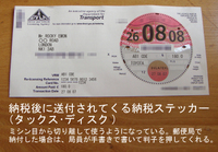 Vehicle_licence_taxdisc