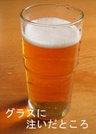Cider_glass_2