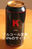 Cider_high_alcohol_3