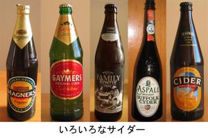 Cider_variation_4