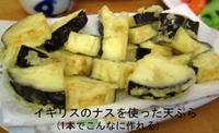Aubergine_tempura