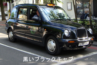 Taxicab_blackcab_black