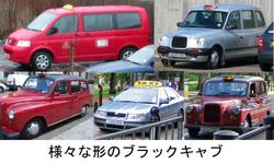 Taxicab_blackcab_variety