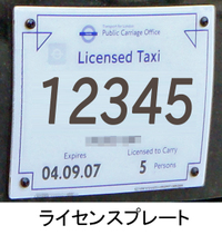 Taxicab_licence_plate