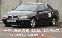 Taxicab_minicab