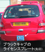 Taxicab_with_licence_2