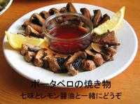 Mushroom_grilled