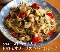 Mushroom_closed_pasta