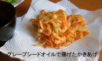 Grapeseed_oil_fry