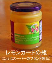 Lemon_curd_bottle