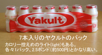 Yakult_package