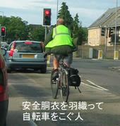 Safety_waistcoat_bike