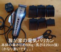 Haircut_hair_clipper