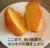 Jacket_potato_just_baked