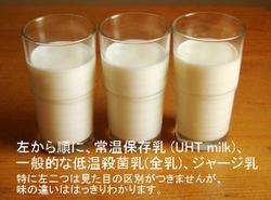 Milk_comparison_2
