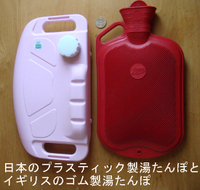 Hot_water_bottle_british_and_japane
