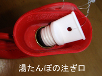 Hot_water_bottle_opening