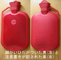 Hot_water_bottle_both_sides