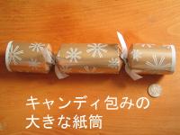 What_cracker