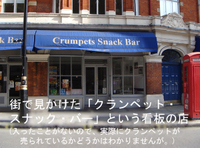 Crumpet_snack_bar