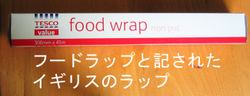 Cling_film_food_wrap
