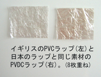 Cling_film_comparison
