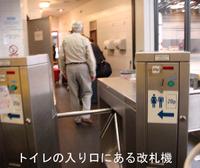 Toilet_turnstile