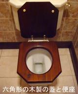 Toilet_wooden