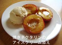 Nectarine_dessert