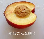 Nectarine_inside