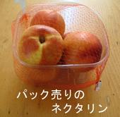 Nectarine_package