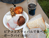 Pork_pie_beer_festival