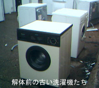 Washer_old