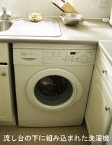 Washer_under_counter