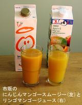 Mango_drink