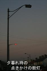 Street_light_dusk