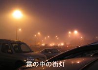Street_light_fog