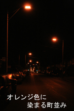 Street_light_orange_2