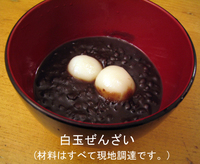 Adzuki_bean_sweets_1