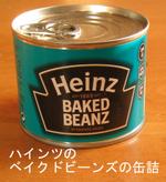 Baked_beans_tin_1