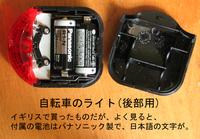 Battery_bikekight