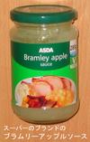 Bramley_sauce_1