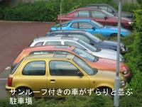 Car_sunroof