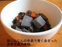 Carrot_purple_cook
