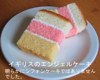 Chiffon_cake_angel_cake