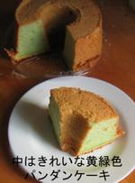 Chiffon_cake_pandan_cake