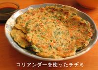 Coriander_pancake