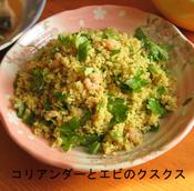 Couscous_dish_1